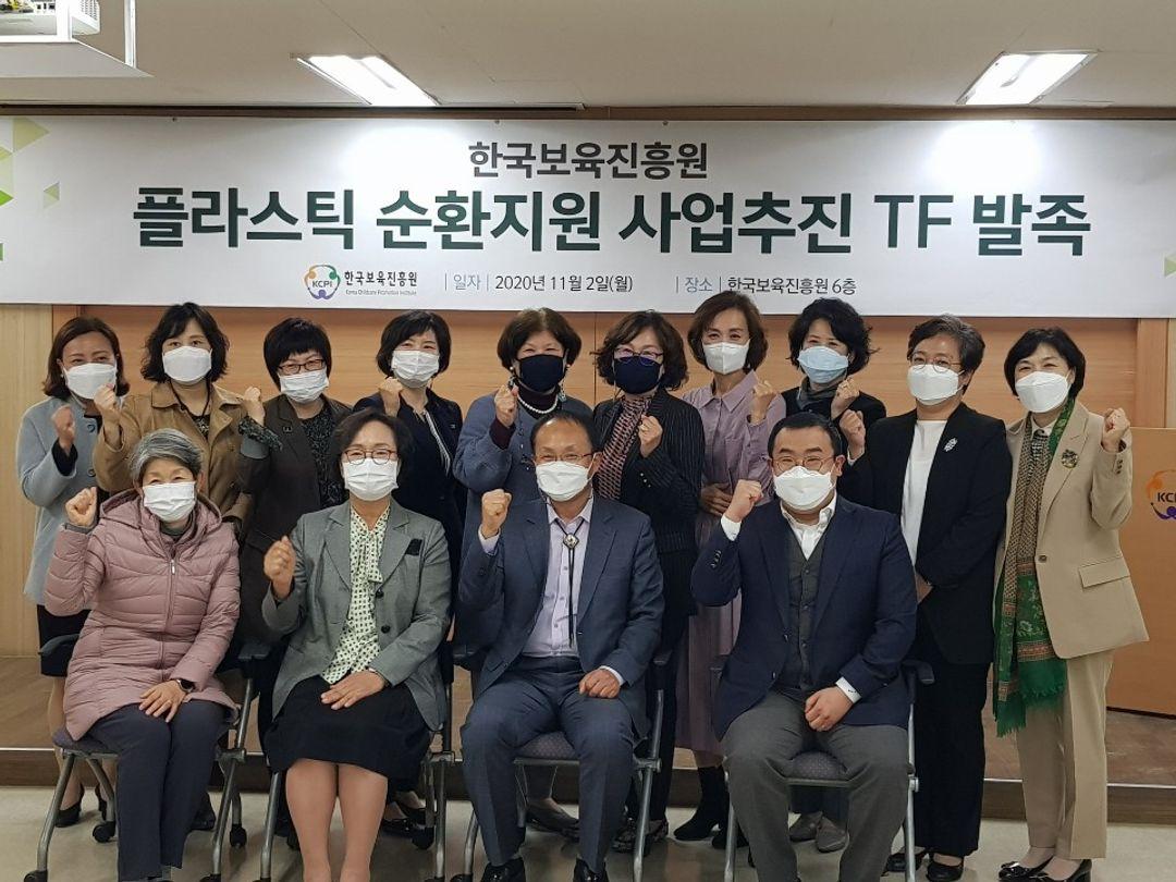 한국보육진흥원 플라스틱 순환지원 사업추진(1차년도) TF 발족식