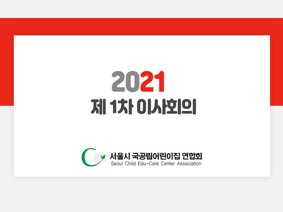 2021년 제 1차 이사회의