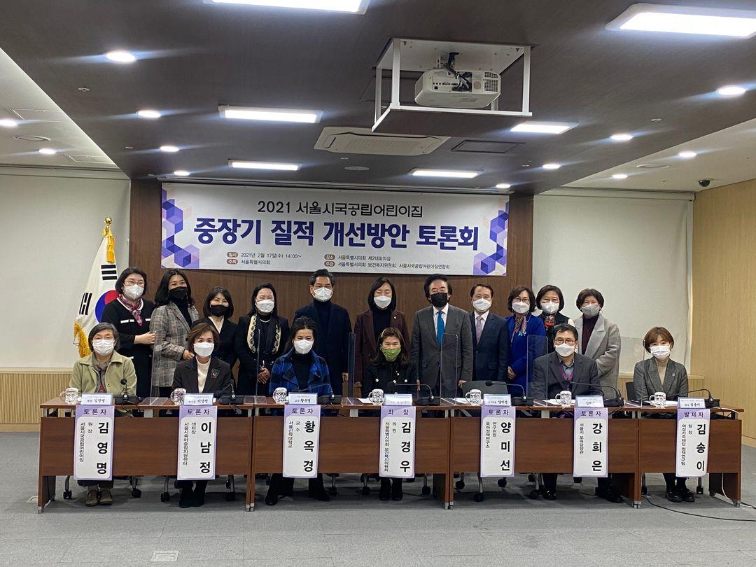 2021 서울시국공립어린이집 중장기 질적 개선방안 마련 토론회
