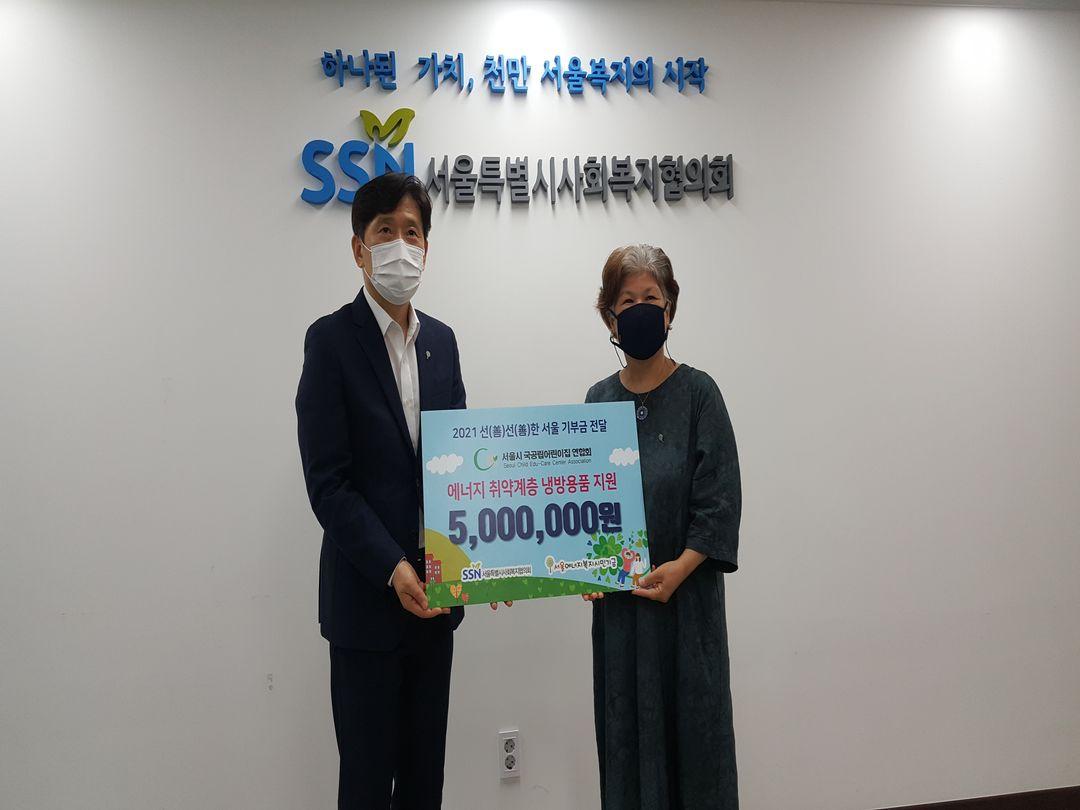 2021 선선한 서울 에너지취약계층 기부금 전달식