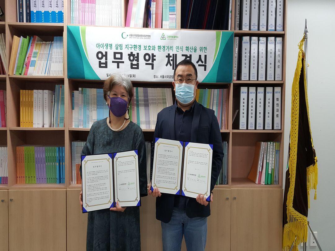 서울시국공립어린이집연합회&그린무브공작소 MOU 협약