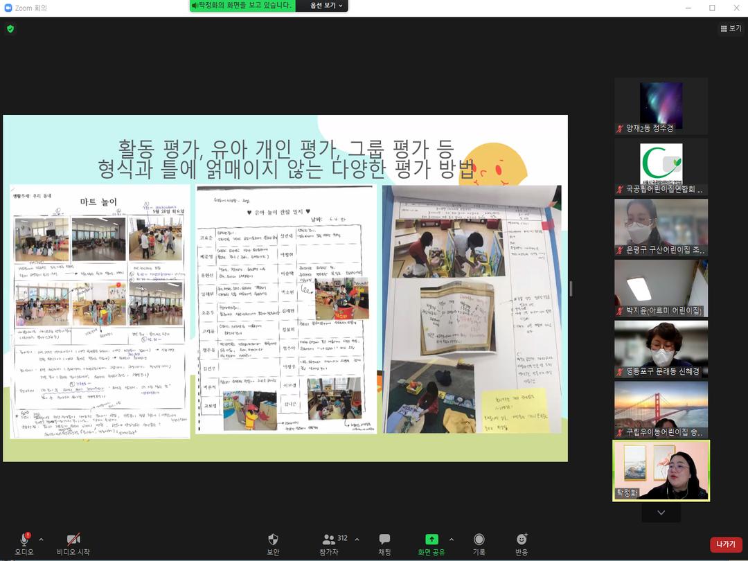 관찰기록을 활용한 어린이집 홍보하기 2차 : 중간관리자